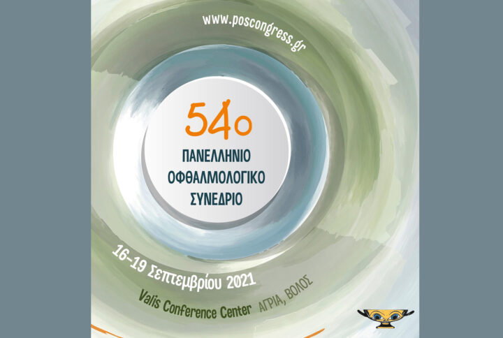 Participation in 54th Panhellenic CongressofOphthalmology